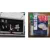 「銀座いし井」中華せいろ@五反田店 VS 宅麺【徹底比較】【徹底比較26杯目】