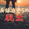 藤木美奈子著『親の支配脱出マニュアル』と親子の共依存