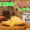 簡単で最高に美味しいタマゴサンド【ヘヤキャンプ△】