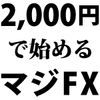 【2,000円で始めるFX】今月からたった2,000円でデイトレを始めるおっさん。