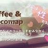 【イベント情報】Coffee&Cocomap テーマは「性」
