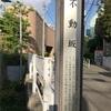 山手線一周走ろう②鶯谷駅から巣鴨駅まで~