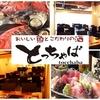 【オススメ5店】浜松(静岡)にあるお酒が人気のお店