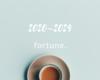 [2020~2024 運勢 癸] 四柱推命で占う癸水の5年間
