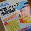 【小3】四谷大塚の予習シリーズ準備講座がお得すぎる!