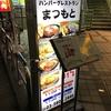 仕事の後の晩ご飯。町屋駅前の洋食屋さん、ハンバーグレストランまつもとでデミグラスハンバーグ食べたよ!