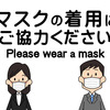 マスクは飛沫防止のためです。