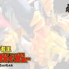 【破壊神】スーパーミニプラ ガオガイガー6(ジェネシックガオガイガー)予約スタート【降臨】
