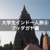 大学生インド一人旅④〜ブッダガヤ編〜
