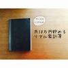 《月10万円貯めるリアル家計簿》10月の家計簿〆ました!