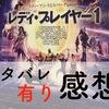 【ネタバレ有り感想!】「レディ・プレイヤー1」キャラとか知らずに観ても楽しめる良映画!