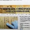 中国と韓国の同盟関係『反日統一共同戦線戦略』⑥