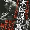 【読書感想】猪木伝説の真相 天才レスラーの生涯 ☆☆☆☆