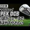 APEX DCB アイアン 試打・評価・口コミ スポナビゴルフ 石井良介