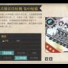 艦これ日記 6/8 三式爆雷投射機 集中配備ゲット
