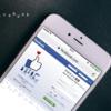 スマホで「Facebook」の表示をデスクトップサイト(PC 画面)に切り替える