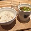 Soup Stock Tokyoの白胡麻ご飯が好きだったことを思い出した