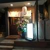 【今週のラーメン3253】 純手打ち 麺と未来 (東京・下北沢) 特製塩らーめん 〜じっとり感とふわふわ感で心蕩ける!ほっこり太麺!