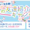 モッピーが春のお友達紹介キャンペーンで1100pをあげるって!!ポイ活デビューに先駆けよう!