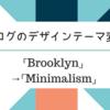 ブログのデザインテーマを「Brooklyn」→「Minimalism」に変更した理由
