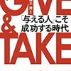 "GIVE&TAKE「与える人」ほど成功する時代 その2 ""視点のずれ"""