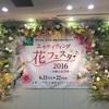 東京堂90周年イベント✿エキサイティング花フェスタ2016レポート✿