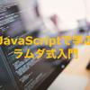 JavaScriptで学ぶラムダ式入門