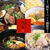 【オススメ5店】大井町・中延・旗の台・戸越・馬込(東京)にあるスープが人気のお店