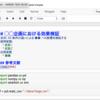 Jupyter + redash + Docker + git で作るデータ分析の知見をチーム内で共有しやすい環境