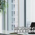 Let's try IoT プロトタイピング ~ 健康管理や肌の乾燥を防ぐ仕組みを作ろう 〜 動画とQAのご紹介
