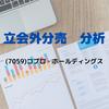 【立会外分売の分析】7059 コプロ・ホールディングス