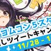 【11/28~12/4募集】いよいよ第5回カクヨムWeb小説コンテスト開催! 「#カクヨムコン5スタート ! 書き出しツイートキャンペーン」