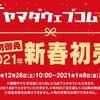 ヤマダウェブコムにて新春初売りセールが2021年1月2日(土)午前10時より開催
