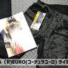 【レビュー】WORKMAN ワークマン CORDURA®EUROライディングパンツ
