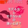 【IGTV恋愛悩み動画】蓮水が好き勝手に語る恋愛論レクチャー①