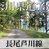【動画】神奈川県道737号 長尾芦川線