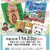 兵庫■11/23■長谷川義史 絵本ライブ