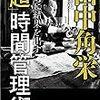 三栄書房「田中角栄 絶対に結果を出す「超」時間術」/向谷匡史・著