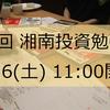 6/16(土) 第4回 湘南投資勉強会のご案内