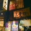 【グルメ】三豊麺