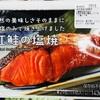 ローソンセレクトの焼き鮭が無添加で嬉しい!低フォドマップ
