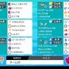 【剣盾S12シングル】悪熊と雷鳥のパワーPT【最終374位/レート2007】