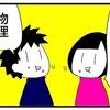 【日常まんが】カロリーハーフ