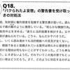 友利昴『知財部という仕事』紹介