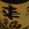 『来福 純米酒』ベゴニア酵母で仕込んだ一本。令和2年、福が来ることを祈りつつ…。
