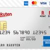 楽天カードは家族カードから本カードに変更するとお得かも知れない!Wキャンペーン適用で年間10万円得する?
