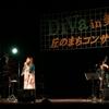 ◆DiVa in Biei 丘のまちコンサート