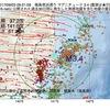 2017年09月03日 09時21分 福島県浜通りでM3.4の地震