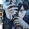 【映画】不能犯の不能ぶりと評価・感想