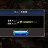タガタメ日記 1/14 はがき&FFコラボEX6&EX5極
